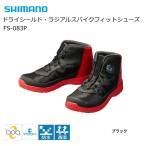 シマノ ドライシールド・ラジアルスパイクフィットシューズ FS-083P ブラック 25.0cm (O01) (S01) (送料無料)