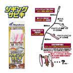 ハヤブサ ジギングサビキ 根魚用 SS471 Sサイズ(ハリス12lb-3号/幹糸25lb/6号)