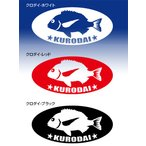 魚ステッカー 【クロダイ】