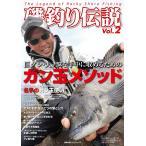 磯釣り伝説Vol.2