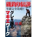 磯釣り伝説Vol.7