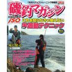 磯釣マガジン 42号