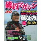磯釣マガジン 47号