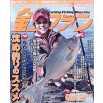 釣ファン - 2014年3月号