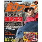 釣ファン - 2015年3月号