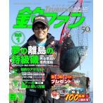 釣ファン - 2016年3月号