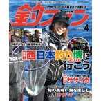 釣ファン - 2018年4月号※西日本釣り�