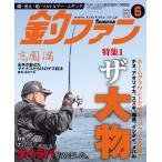 釣ファン - 2015年6月号