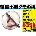 つり具・TENオリジナル  名古屋黒鯛玉ノ柄510