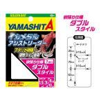 ヤマシタ/YAMASHITA 576-191 イカメタル アシストリーダー 3-4 ダブルスタイル (全長:1.5m)
