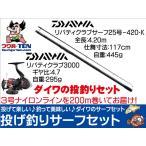 (ダイワ投げ釣りサーフセット) リバティクラブサーフT25号-420・K+リバティクラブ3500 ナイロンライン3号200m付 投げ釣り サーフセット