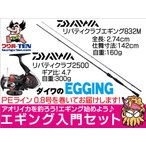 (ダイワエギング入門セット) リバティクラブエギング832M+リバティクラブ2500/PEライン0.8号付 エギングセット