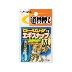 ささめ針/SASAME P-357 道具屋さん ローリング付エギスナップ (エギング専用スナップ)