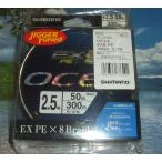OCEA EX8 PE  PL-078L 2.5-300m