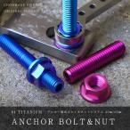 CHONMAGE FISHING 64チタン製 アンカー固定ボルト&ナットシステム  新品 クエ アラ 石鯛 板バネの固定に