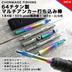 CHONMAGE FISHING 64е┴е┐еє└╜ е▐еые┴евеєелб╝ ┬╟д┴╣■д▀╦└ M10бж3/8═╤ ┐╖╔╩ └╨┬ф епеи евещ─рдъ ╢т╩к е╤б╝е─
