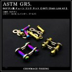CHONMAGE FISHING 64Ti Chain Link kit  64チタン製 チェーン リンク キット 新品