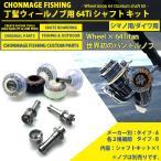 CHONMAGE FISHING ежегб╝еые╧еєе╔еые╬е╓═╤ 64Ti е╖еуе╒е╚ене├е╚ ┐╖╔╩