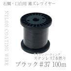 新品 CHONMAGE FISHING 石鯛用瀬ズレワイヤーナイロンコーティング(黒)7x#37 お徳用 100m巻き