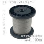 新品 CHONMAGE FISHING クエ用ハリスワイヤー49本撚りステンレスお徳用 100m巻き 49x#41