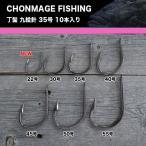 CHONMAGE FISHING 丁髷九絵針35号 10本入 クエ アラ 大物釣り 日本製 少量生産 丁髷フィッシング 新品