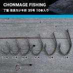 CHONMAGE FISHING 改良カジキ針(クエ)35号 お徳用 10本入 クエ アラ 大物釣り 日本製 少量生産 丁髷フィッシング 新品