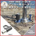 CHONMAGE FISHING 64チタン製 アンカー用 ロータリー 尻手キャッチ W3/8 底物便利用品 丁髷フィッシング 新品