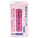 【第3類医薬品】3Aマグネシア (90錠)
