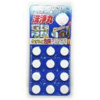 小林製薬 かんたん洗浄丸 (12錠)