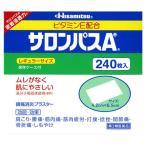 【第3類医薬品】久光製薬 サロンパス Ae   (240枚入り)