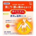 花王 めぐりズム 蒸気の温熱シート 肌に直接貼るタイプ (8枚入) 一般医療機器