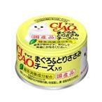 キャットフード チャオ まぐろ&とりささみチーズ入り 国産品 (85g)