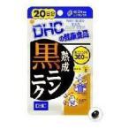 DHCの健康食品 熟成黒ニンニク 20日分 (60粒)