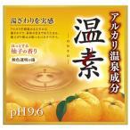 アース製薬 温素 アルカリ温泉成分 ほっとする柚子の香り 無色透明の湯 (30g×15包) 医薬部外品 入浴剤