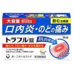 【第3類医薬品】第一三共ヘルスケア 口内炎・のどの痛み トラフル錠 (36錠)