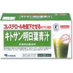 小林製薬 キトサン明日葉青汁 30袋入