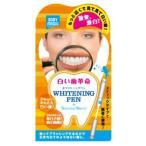 ナチュラルホワイト ボディマジック ホワイトニングペン 白い歯革命 ラピッドホワイトBスティック ジェルハミガキ