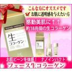 【即納】 エムズワン ナノインパクト 生コラーゲン コラーゲン配合美容液&化粧水 (美容液1本+化粧水7.5ml) 送料無料