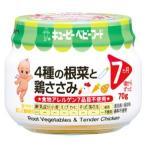 キューピー ベビーフード A-74 4種の根菜と鶏ささみ 7ヶ月頃から (70g)