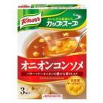 味の素 クノール カップスープ オニオンコンソメ (3袋入) ※軽減税率対象商品