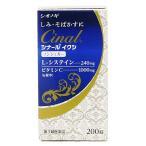 【第3類医薬品】【即納】 しみ そばかすに シオノギ シナール イクシ (200錠) 送料無料