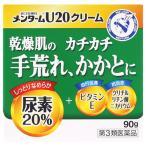 【第3類医薬品】近江兄弟社 メンターム U20クリーム (90g)