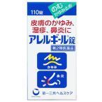 【第2類医薬品】第一三共ヘルスケア アレルギール錠 (110錠)
