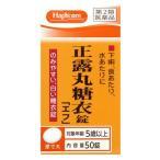 【第2類医薬品】ハピコム 正露丸糖衣錠 エフ (50錠)
