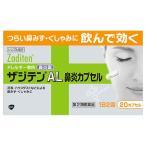 【第2類医薬品】ノバルティスファーマ ザジテンAL 鼻炎カプセル (20カプセル) 【セルフメディケーション税制対象商品】