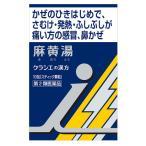 【第2類医薬品】クラシエ薬品 「クラシエ」漢方 麻黄湯 エキス 顆粒i (10包)