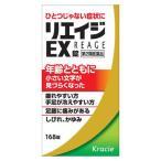 【第2類医薬品】クラシエ薬品 リエイジEX錠 (168錠)