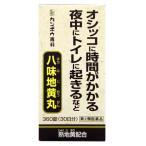 【第2類医薬品】クラシエ薬品 クラシエ 八味地黄丸A (360錠)