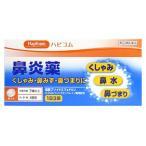 【第(2)類医薬品】皇漢堂薬品 ハピコム 鼻炎薬A 「クニヒロ」 (48錠) 送料無料