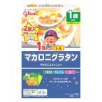 グリコ アイクレオ 1歳からの幼児食 マカロニグラタン ベビーフード (2食入)